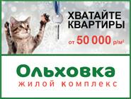 ЖК «Ольховка III» от 50 000 руб./м² Каширское направление. Легкое метро в